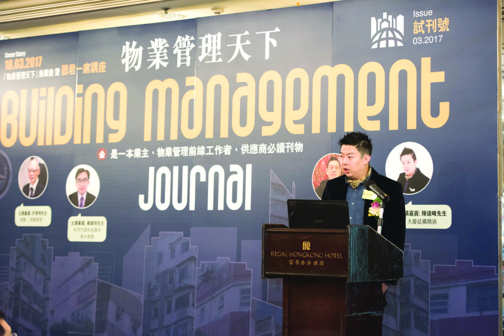 主講嘉賓陳達峰先生率先上台主講「大廈結構簡述」